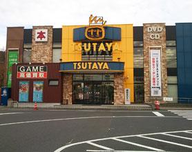 TSUTAYA 多治見インター店