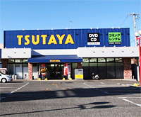 TSUTAYA 柳町店