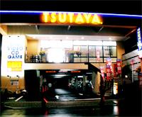TSUTAYA 下田店