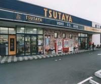 TSUTAYA 沼津学園通り店