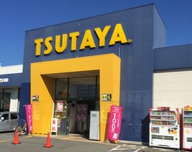 TSUTAYA 富士宮バイパス店