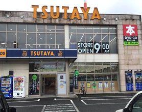 TSUTAYA 富士本吉原店