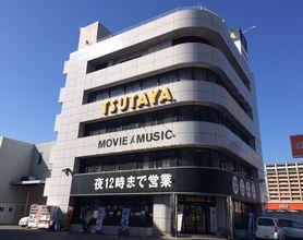 TSUTAYA 沼津三園町店