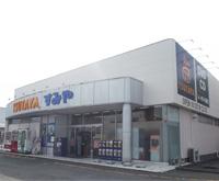 TSUTAYA すみや大仁店
