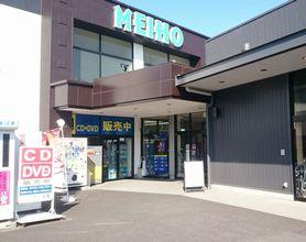 TSUTAYA ブックセンター名豊緑店