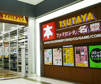 TSUTAYA ブックセンター名豊大府店