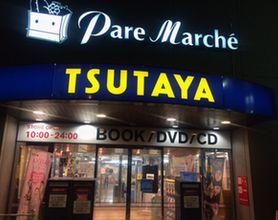TSUTAYA 池下店