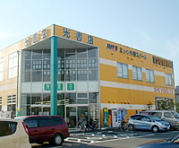 光書店TSUTAYA 戸田店