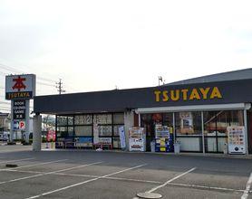 TSUTAYA 岡崎インター店