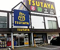 TSUTAYA 碧南店