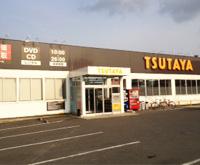 TSUTAYA 豊田四郷店