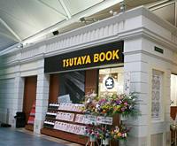 TSUTAYA いまじん白揚中部国際空港店