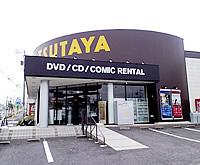 TSUTAYA 豊田高橋店