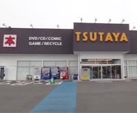 TSUTAYA 半田店