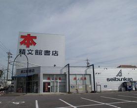 精文館書店 西尾店