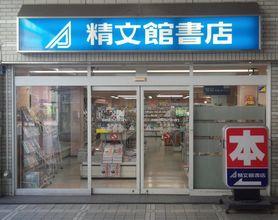 精文館書店 豊田プラザ店