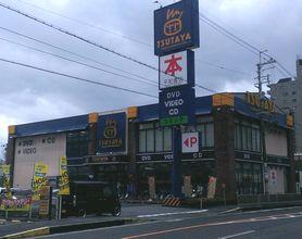 平和書店 TSUTAYA 堅田店