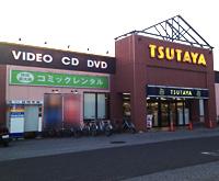 TSUTAYA 彦根店