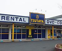 TSUTAYA 野田川店