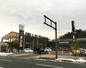 TSUTAYA AVIX福知山店