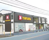 平和書店 TSUTAYA 興戸店