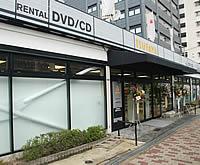 蔦屋 新大阪店