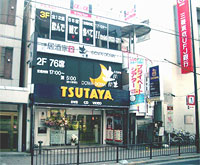 TSUTAYA 都島駅前店
