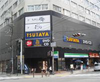 TSUTAYA 上本町店