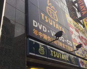 TSUTAYA 大阪難波中店