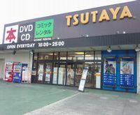 TSUTAYA 上新田店