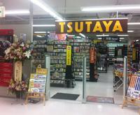 TSUTAYA ダイエー池田駅前店