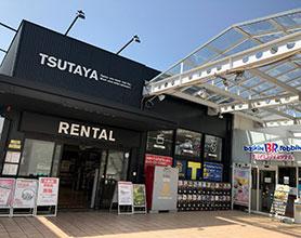TSUTAYA ベルパルレ国道1号線店
