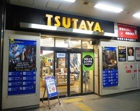 TSUTAYA 寝屋川駅前店