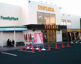 TSUTAYA 長尾店