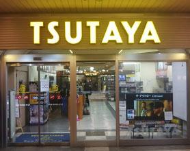 TSUTAYA JR住道店