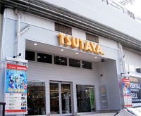 TSUTAYA 八戸ノ里店