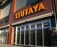 TSUTAYA 河内花園店