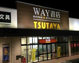 WAY書店 TSUTAYA 富田林店