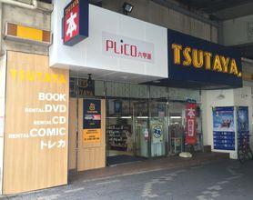 TSUTAYA 六甲道店