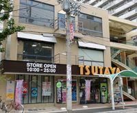 TSUTAYA 阪神深江駅前店
