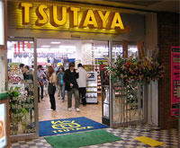 TSUTAYA 学園都市駅前店