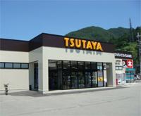 TSUTAYA 和田山店