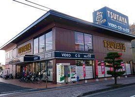 TSUTAYA 加古川店