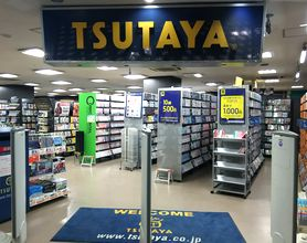 TSUTAYA 明石駅前店