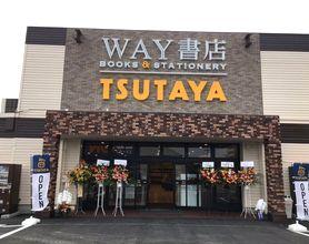 TSUTAYA 西明石店