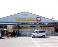 TSUTAYA 高砂米田店