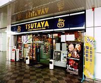 TSUTAYA 郡山トドロキタウン店