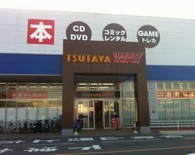 TSUTAYA WAY 海南店