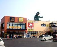TSUTAYA 隅の浜店