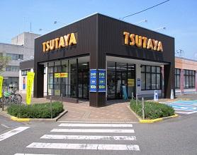 TSUTAYA 三原店